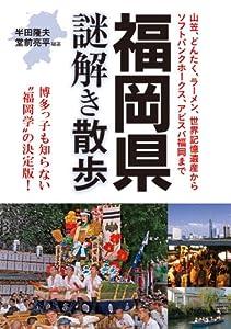 福岡県謎解き散歩 (新人物文庫)