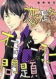 コミックス / セキモリ のシリーズ情報を見る