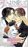 犬より愛して (SHYノベルス 138)