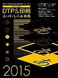 カラー図解 DTP&印刷スーパーしくみ事典 2015 (Works books)