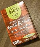 カリタ 珈琲屋さんのコーヒーフィルター 2~4人用 102