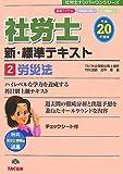 社労士新・標準テキスト 平成20年度版 2 (2008) (社労士ナ…