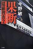 """今野 敏 """"果断―隠蔽捜査2"""""""