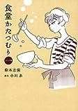 コミック 食堂かたつむり / 小川糸 鈴木志保 のシリーズ情報を見る