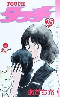 タッチ 完全復刻版 25 (少年サンデーコミックス)