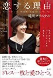 滝川クリステル 単行本 「恋する理由 私の好きなパリジェンヌの生き方」