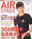 AIR STAGE (エア ステージ) 2012年 06月号 [雑誌]