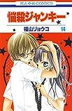 悩殺ジャンキー 14 (花とゆめコミックス)