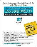 できるビジネスパーソンのためのExcel統計解析入門 (Excel for BIZ)