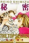 秘密 8―トップ・シークレット (ジェッツコミックス)