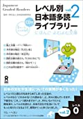 Japanese Graded Readers Level 0 Vol 2 with CD