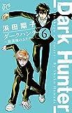 ダークハンター ~放課後のふたり~(6): ボニータ・コミックス