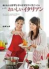 娘に伝える ロザンナのトマトソースでつくる とってもおいしいイタリアン (集英社リビングムック)