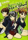 けいおん!  highschool (まんがタイムKRコミックス)