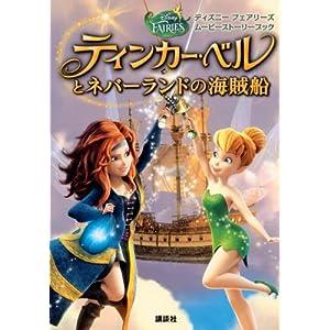 ムービーストーリーブック ティンカー・ベルとネバーランドの海賊船 (ディズニーストーリーブック)