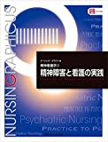 精神障害と看護の実践 (ナーシング・グラフィカ―精神看護学(2))