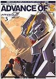 アドバンス・オブ・Z~ティターンズの旗のもとに~―電撃ホビーマガジンスペシャル (Vol.3) (電撃ムックシリーズ)