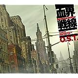 TVアニメ「血界戦線」オリジナル・サウンドトラック