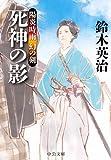 陽炎時雨 幻の剣 - 死神の影 (中公文庫)