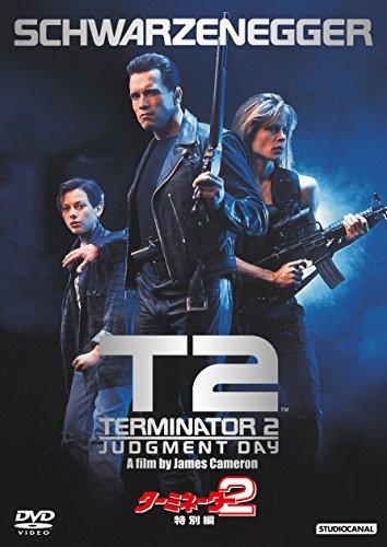 ターミネーター2 特別編(日本語吹替完全版) [DVD]