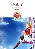 Image of The Little Prince-Life Time Classic for Children Illustrated Version (Chinese Edition)