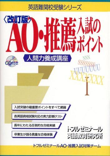 AO・推薦入試のポイント―人間力養成講座 (英語難関校受験シリーズ)