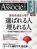 日経ビジネスアソシエ2015年9月号