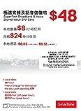 香港 プリペイドSIM 販売 4G LTE ランキングNO.1 SmarTone 高速定額データ通信 音声通話 SIMカード HK$48【通常・マイクロ Sim】