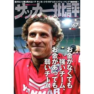 サッカー批評(67) (双葉社スーパームック)