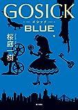 GOSICK BLUE 角川書店単行本