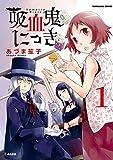 吸血鬼にっき: (1) (ぶんか社コミックス)