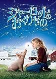 シャーロットのおくりもの スペシャル・コレクターズ・エディション [DVD]