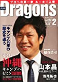 月刊ドラゴンズ 2015年 02 月号 [雑誌]