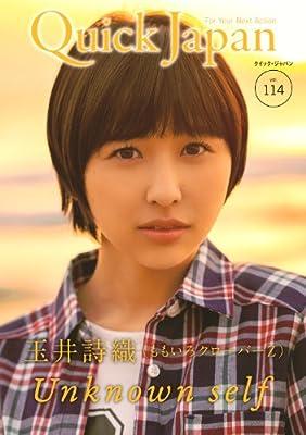 クイック・ジャパン 114