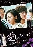 愛したい~愛は罪ですか~ DVD-BOX6【最終巻】
