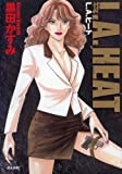 L.A.HEAT (ぶんか社コミック文庫)