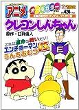 アニメクレヨンしんちゃん 正義の味方だ!エンチョーマンだ!!編 (アクションコミックス(COINSアクションオリジナル))