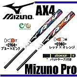 MIZUNO(ミズノ) ソフトボール用<ミズノプロ>AX4(FRP製)(3号/革・ゴムボール用) (2tp52740)
