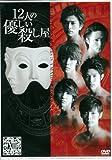 12人の優しい殺し屋 [DVD]