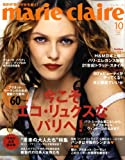 marie claire (マリ・クレール) 2008年 10月号 [雑誌]