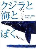 『クジラと海とぼく』水口博也・文 しろ・絵 アリス館