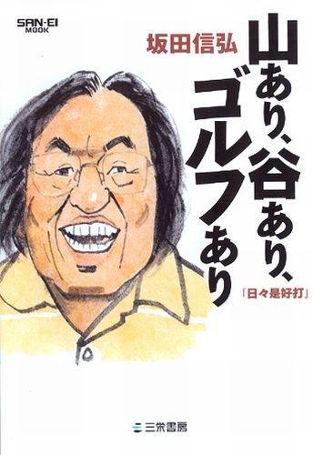 坂田信弘「山あり、谷あり、ゴルフあり」 (SAN-EI MOOK ゴルフトゥデイ)