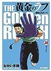 黄金のラフ ~草太のスタンス~ 第30巻