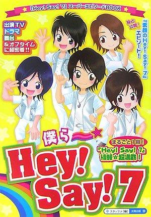僕らHey!Say!7