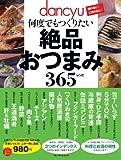 dancyu 何度でもつくりたい絶品おつまみ365レシピ ― 酒の肴に!ご飯の友に! (プレジデントムック dancyu)