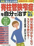 Amazon.co.jp脊柱管狭窄症を自分で治すNo.1療法 (特効! 寝ながら体操 大判ポスター付き!)
