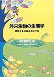 外来生物の生態学―進化する脅威とその対策 (種生物学研究)