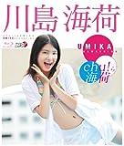 川島海荷「Chuら海荷」(Blu-ray)[Blu-ray/ブルーレイ]