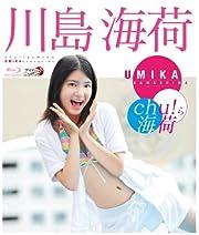 川島海荷 Chu ら海荷 [Blu-ray]