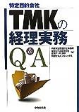 TMK(特定目的会社)の経理実務Q